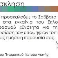 Εγκαίνια του εκλογικού κέντρου του συνδυασμού «Ενότητα για την Αιανή» και παρουσίαση των τοπικών συμβούλων
