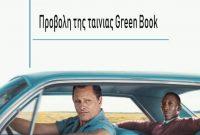 Προβολή της ταινίας Greenbook από την ΚΝΕ στο Εργατικό Κέντρο Κοζάνης