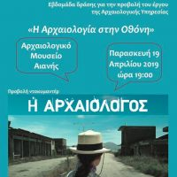 Εφορεία Αρχαιοτήτων Κοζάνης: Εκδηλώσεις την Εβδομάδα δράσης για την προβολή του έργου της Αρχαιολογικής Υπηρεσίας