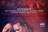 """Προβολή της ταινίας """"Μια Νύχτα στην Κόλαση"""" στη Θεσσαλονίκη"""