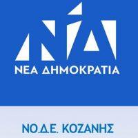 Ευχαριστίες στους πολίτες και συγχαρητήρια στους εκλεγέντες βουλευτές της ΝΔ από τη ΝΟΔΕ Κοζάνης