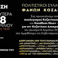 Εκδήλωση απολογισμού της φετινής Κοζανίτικης Αποκριάς 2019 – Κατάθεση ιδεών και προτάσεων για την επόμενη Αποκριά