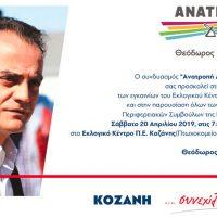 Παρουσίαση του ολοκληρωμένου ψηφοδελτίου της Π.Ε. Κοζάνης και εγκαίνια του εκλογικού κέντρο του συνδυασμού του Θ. Καρυπίδη