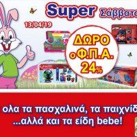 Super Σάββατο στα Funny Bunny με δώρο το ΦΠΑ 24%!