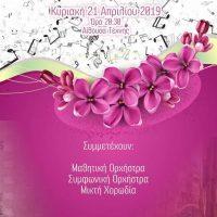 Η καθιερωμένη Εαρινή Συναυλία του Δημοτικού Ωδείου Κοζάνης με τη συμμετοχή της Μικρής Ορχήστρας, της Συμφωνικής Ορχήστρας και της Μικτής Χορωδίας
