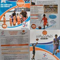 Αιτήσεις για συμμετοχή μαθητών στο εξαήμερο καλαθοσφαίρισης που διοργανώνει η ΔΕΗ με τη GIANNAKΙS ACADEMY