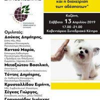 Σήμερα Σάββατο η ημερίδα για την κακοποίηση των ζώων συντροφιάς και τη διαχείριση των αδεσπότων στην Κοζάνη