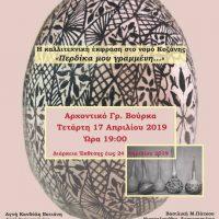 Έκθεση έργων λαϊκής τέχνης καλλιτεχνών από την Εράτυρα στο πλαίσιο της εκδήλωσης της Εφορείας Αρχαιοτήτων Κοζάνης «Η καλλιτεχνική έκφραση στο νομό Κοζάνης»
