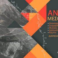 Ο Ελληνικός Ορειβατικός Σύνδεσμος Κοζάνης προκηρύσσει την διοργάνωση Σχολή Αναρρίχησης Βράχου Μέσου Επιπέδου