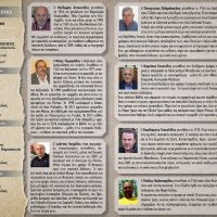Συνεχίζονται οι επετειακές εκδηλώσεις των πολιτιστικών συλλόγων της Εορδαίας για την Ημέρα Μνήμης της 19ης Μαΐου