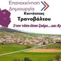 Κατατέθηκε στο Πρωτοδικείο Κοζάνης η δήλωση του συνδυασμού «Επανεκκίνηση – Δημιουργία» για την κοινότητα Τρανοβάλτου του Δήμου Σερβίων