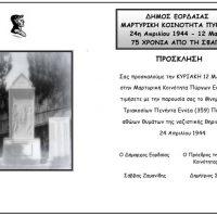Το Μνημόσυνο των 359 αθώων θυμάτων της ναζιστικής θηριωδίας στις 24 Απριλίου 1944 στους Πύργους Εορδαίας