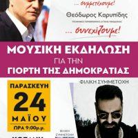 Μουσική εκδήλωση με τον Ypoxthonio και τους Expressions από τον συνδυασμό του Θ. Καρυπίδη «Ανατροπή Δημιουργία» στην Κοζάνη