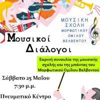 Εαρινή συναυλία της Μουσικής Σχολής και της Μπάντας του Μορφωτικού Ομίλου Βελβεντού