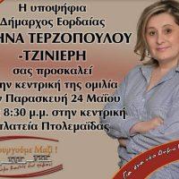 Η κεντρική ομιλία Αθηνάς Τερζοπούλου, υποψήφιας Δημάρχου Εορδαίας, στην Πτολεμαΐδα