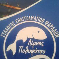 Η 1η Γενική Συνέλευση του Συλλόγου Επαγγελματιών Ψαράδων λίμνης Πολυφύτου υπό το νέο Δ.Σ.
