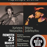 Χρήστος Ντάγκαλας και Μάκης Σεβίλογλου σε μια ξεχωριστή μουσική βραδιά στο The Restobar στην Κοζάνη