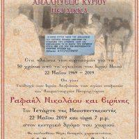 Ο εορτασμός για τα 50 χρόνια από τα εγκαίνια του Ι.Ν. Αναλήψεως Περδίκκα