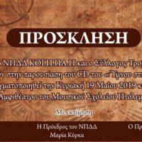 Το νέο Δ.Σ. του Συλλόγου Τροβαδούρων Πτολεμαΐδας – Εκδήλωση παρουσίασης του CD «Ύμνος της Πτολεμαΐδας»