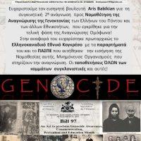 Ο δρόμος προς την αναγνώριση της Γενοκτονίας στη Βουλή του Οντάριο στον Καναδά