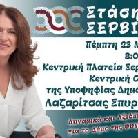 Η κεντρική ομιλία της υποψήφιας Δημάρχου Σερβίων Ρίτσας Σπυρίδου στην κεντρική πλατεία Σερβίων