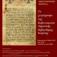 Σεμινάριο Παλαιογραφίας και Ημερίδα για τα χειρόγραφα στη Βιβλιοθήκη Κοζάνης