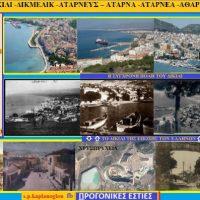 Αλησμόνητες Πατρίδες: Το Δικέλι, η παράκτια πόλη του Αιγαίου στα όρια της Σμύρνης της Μ. Ασίας – Του Σταύρου Καπλάνογλου