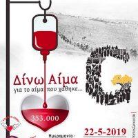 Στα Αλωνάκια Κοζάνης η 15η Αιμοδοσία του 2019 της «Γέφυρας Ζωής»