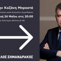 Την Παρασκευή 24 Μαΐου η κεντρική προεκλογική ομιλία του Β. Σημανδράκου