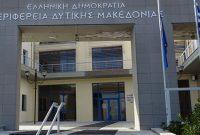 Περιφέρεια Δυτικής Μακεδονίας: Ανάρτηση των πινάκων αποτελεσμάτων Διοικητικού ελέγχου στο Υπομέτρο 6.3 «Ανάπτυξη μικρών γεωργικών εκμεταλλεύσεων»
