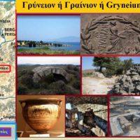 Γρύνειον ή Γραίνιον: Η αρχαία Ελληνική πόλη της Μικράς Ασίας – Γράφει ο Σταύρος Καπλάνογλου