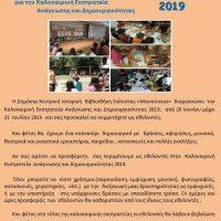 Βιβλιοθήκη Σιάτιστας: Πρόσκληση εθελοντών για την καλοκαιρινή εκστρατεία Ανάγνωσης και Δημιουργικότητας