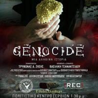 Εκδήλωση της Ευξείνου Λέσχης Σερβίων για τα 100 χρόνια μνήμης από τη γενοκτονία των Ποντίων