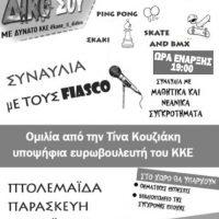 Το μαθητικό φεστιβάλ της ΚΝΕ στην Πτολεμαΐδα