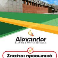 Πρόσληψη εποχιακού προσωπικού από την κονσερβοποιεία «Αλεξάντερ» στη Βέροια με δωρεάν μεταφορά των εργαζομένων
