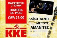 Λαϊκό γλέντι από το ΚΚΕ στην πλατεία της Σκ'ρκας στη Κοζάνη