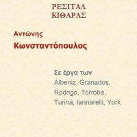 Ρεσιτάλ Κιθάρας με τον Αντώνη Κωνσταντόπουλο στο Πολιτιστικό κέντρο Σερβίων