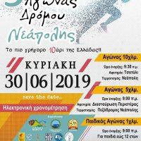 Το πιο γρήγορο 10άρι της Ελλάδος: 5ος Αγώνας Δρόμου Νεάπολης Βοΐου
