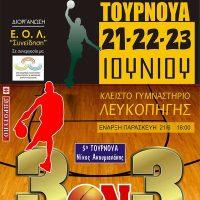 Το 5ο Τουρνουά Μπάσκετ 3χ3 «Νίκος Ακουμιανάκης» στην Λευκοπηγή Κοζάνης