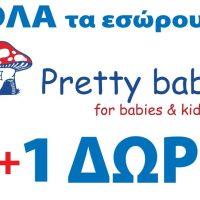 Μεγάλη προσφορά σε όλα τα εσώρουχα Pretty baby από το Πολυκατάστημα Δραγατσίκας