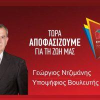 Η δήλωση υποψηφιότητας του Γιώργου Ντζιμάνη με τον ΣΥΡΙΖΑ στην Κοζάνη