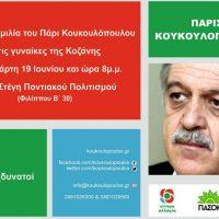 Πολιτική ομιλία του Πάρι Κουκουλόπουλου στις γυναίκες της Κοζάνης
