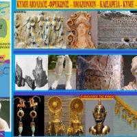Η Κύμη, η αρχαία πόλη των Αιολέων στα βορειοδυτικά παράλια της Μ. Ασίας – Του Σταύρου Π. Καπλάνογλου