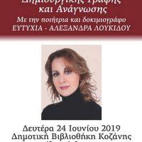 Εργαστήρι Δημιουργικής Γραφής και Ανάγνωσης στην Κοζάνη με την ποιήτρια και δοκιμιογράφο Ευτυχία – Αλεξάνδρα Λουκίδου