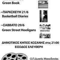 Προβολή ταινιών από την ΚΝΕ σε περιοχές της Δυτικής Μακεδονίας