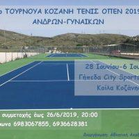 1ο Τουρνουά Τένις Όπεν 2019 Ανδρών – Γυναικών στην Κοζάνη