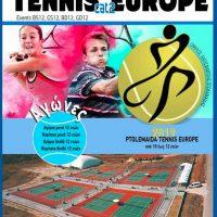 Άλλο ένα μεγάλο αθλητικό γεγονός για την πόλη της Πτολεμαΐδας