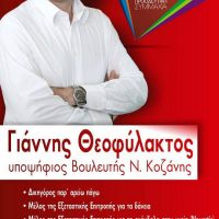 Δήλωση υποψηφιότητας του Γιάννη Θεοφύλακτου με τον ΣΥΡΙΖΑ – Προοδευτική Συμμαχία στην Κοζάνη