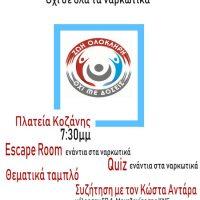 Εκδήλωση της Τομεακής Οργάνωσης Κοζάνης της ΚΝΕ στην Κοζάνη για την Παγκόσμια Ημέρα Κατά των Ναρκωτικών