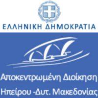 Συνάντηση του Συλλόγου Εργαζομένων της Αποκεντρωμένης Διοίκησης Ηπείρου – Δυτικής Μακεδονίας με το Συντονιστή Β. Μιχελάκη – «Καταγγέλλουμε για πολλοστή φορά τον άκαμπτο και αυταρχικό λόγο του Συντονιστή»